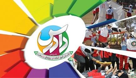 برگزاری مرحله استانی المپیاد طرح دادرس خرداد ماه در اراک