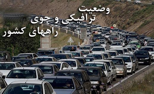 آخرین وضعیت جوی و ترافیکی جادههای کشور در بیست و هفتم اردیبهشت ماه ۹۸