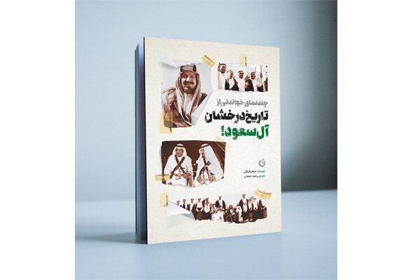 تاریخ درخشان آل سعود در ایران منتشر شد
