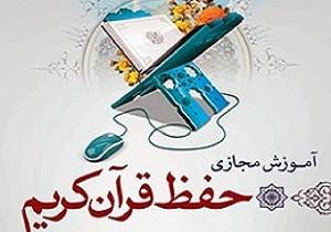 استقبال ۱۲۰۰ نفر از حفظ مجازی قرآن در خراسان جنوبی