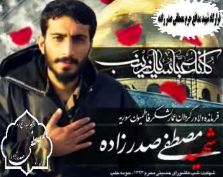 تصاویر دیده نشده از لحظه اصابت گلوله به شهید مدافع حرم مصطفی صدرزاده+فیلم