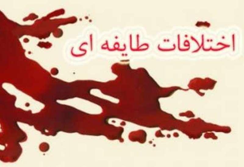 نزاع طایفهای در خرمآباد ۲ کشته و ۴ زخمی بر جای گذاشت/ دستگیری ۳۰ نفر