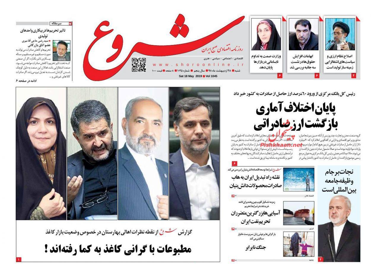 صفحه نخست روزنامههای اقتصادی 28 اردیبهشت ماه