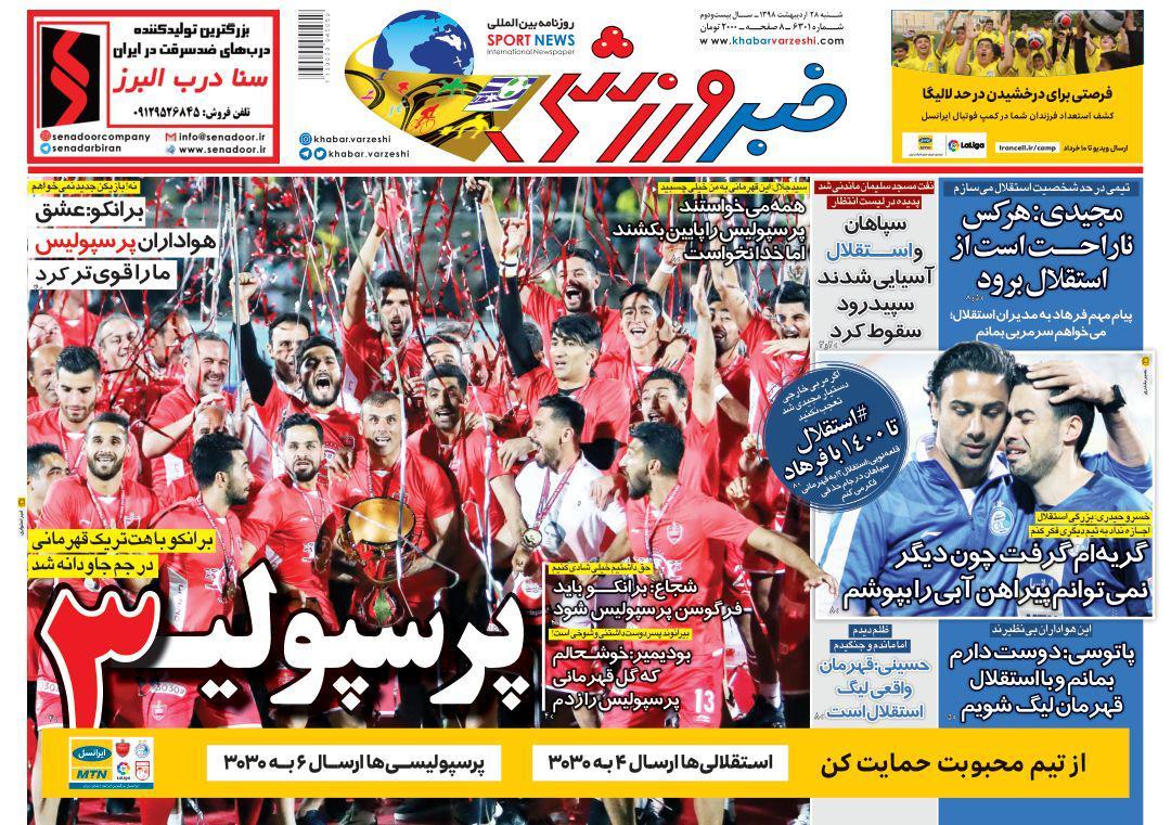 خبر ورزشی - ۲۸ اردیبهشت