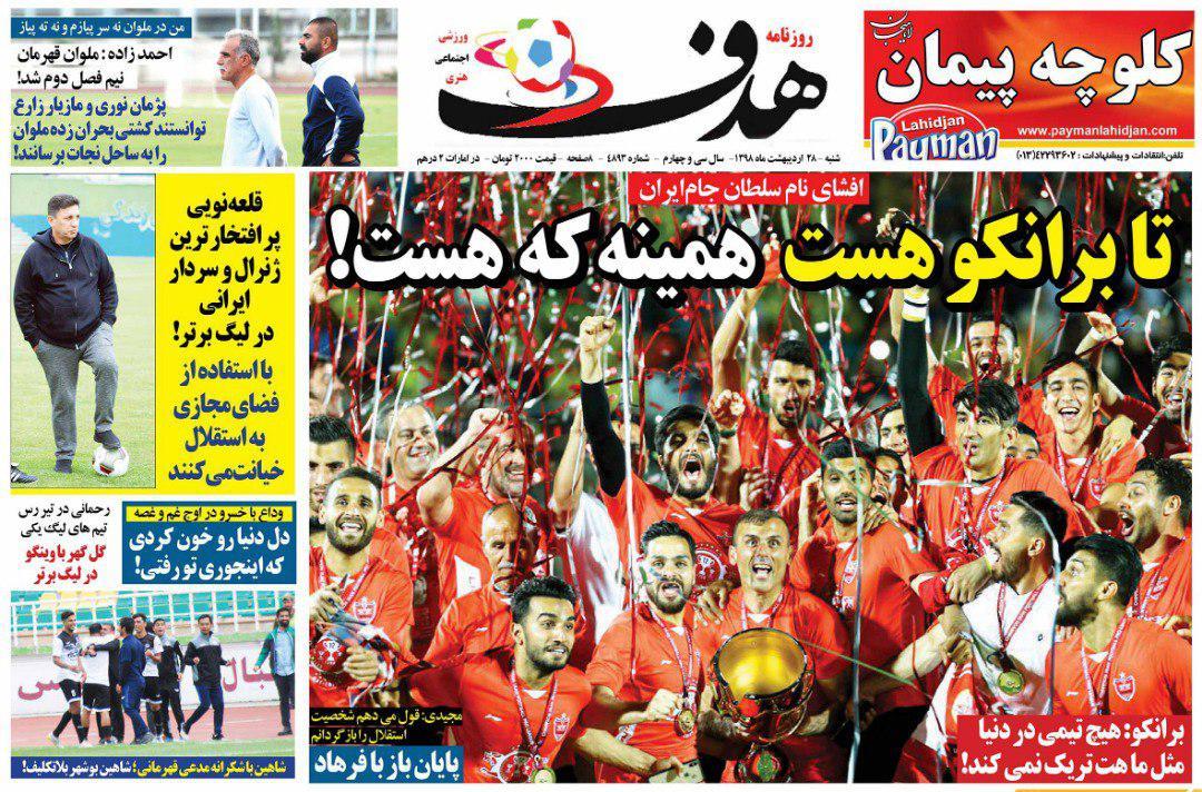 روزنامه هدف - ۲۸ اردیبهشت