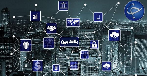 بلاک چین چیست؟/ کاربردهای بلاکچین در کسب و کارها و سازمانها (قسمت آخر)