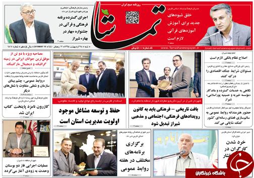 تصاویر صفحه نخست روزنامههای فارس روز ۲۸ اردیبهشت ماه