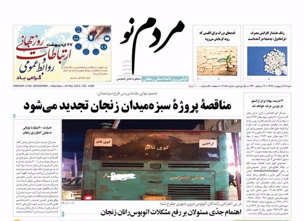 کشاورزان ماهنشانی ۸۲ میلیارد ریال خسارت دیده اند/اهتمام مسئولان برای رفع مشکلات اتوبوس رانان زنجان