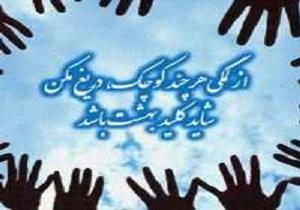 اجرای طرح «دستهای مهربانی» بین نیازمندان همدان