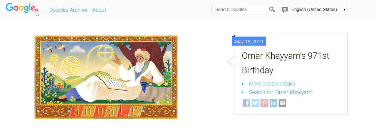 لوگوی امروز گوگل به مناسبت ۹۷۱ مین سال تولد خیام تغییر کرد +عکس