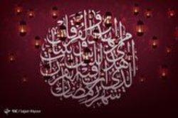 دعای روز سیزدهم ماه رمضان + فیلم و عکس نوشته