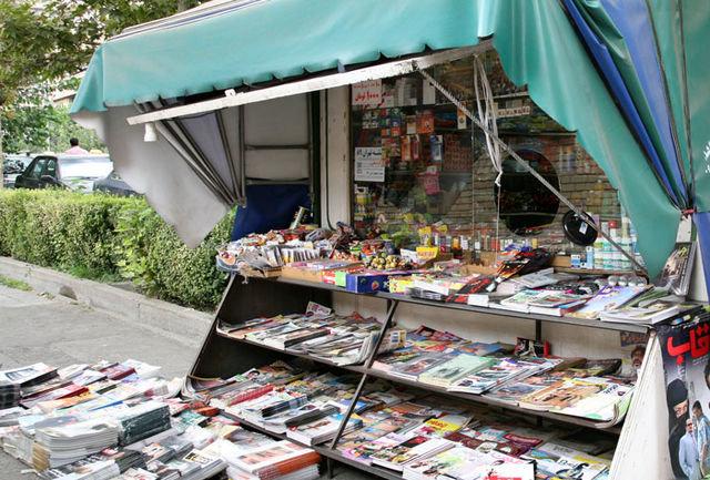 تاپ چهارشنبه///////////کیوسکهای روزنامه فروشی ساماندهی میشوند