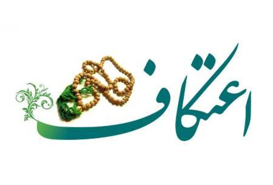 ثبت نام اعتکاف رمضانیه در ملایر
