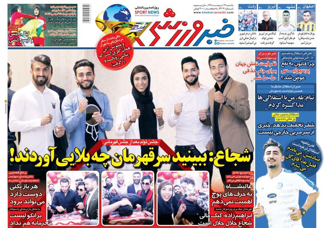 خبر ورزشی - ۲۹ اردیبهشت