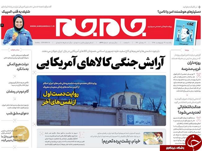 روحانی لجبازی می کند/