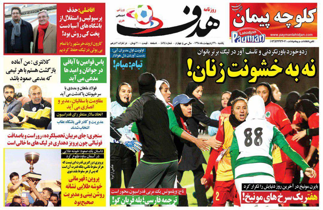 رینگ بوکس در زمین فوتبال/ تمهیدات تاج برای تکرار نشدن تجربه کی روش