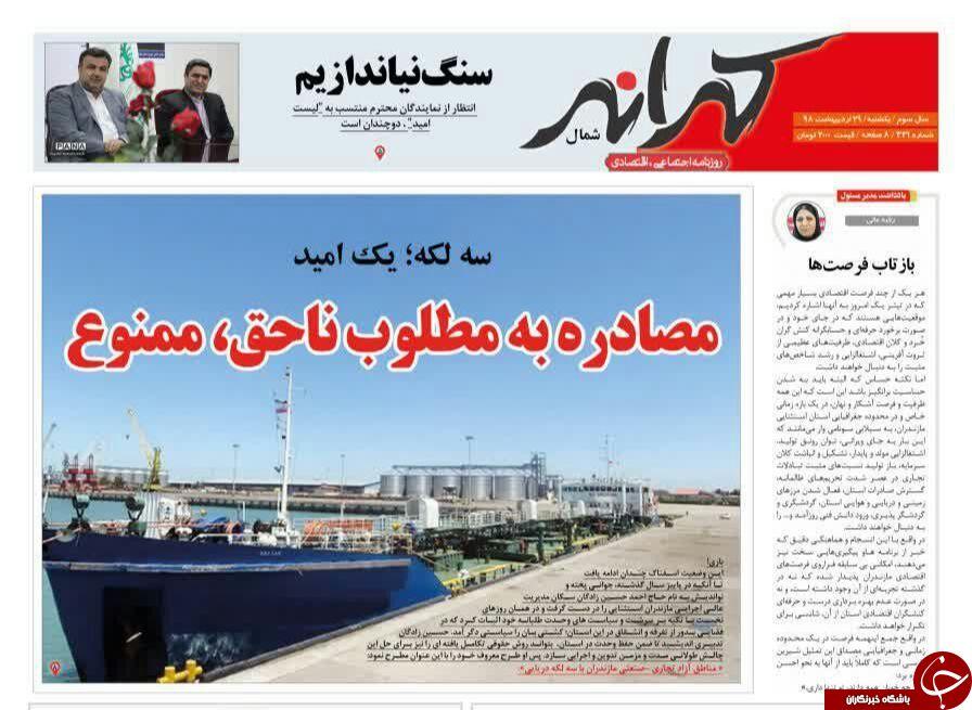 تصاویرصفحه نخست روزنامههای یکشنبه ۲۹ اردیبهشت ماه مازندران