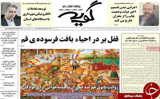 نجات برجام وظیفه جامعه بین الملل است/افتتاح هفتمین نمایشگاه قرآن و عترت قم