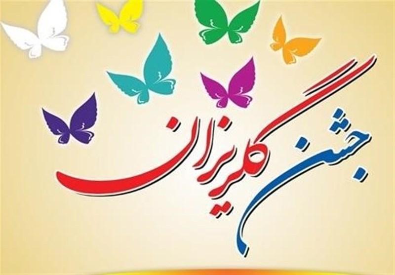 برگزاری دومین جشنواره بزرگ گلریزان بهزیستی استان ایلام