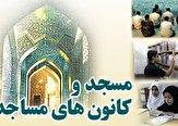 باشگاه خبرنگاران -اجرای طرح ملی شنبههای کتاب در مساجد گیلان