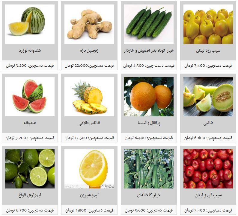 قیمت انواع میوه دستچین در غرفه تره بار