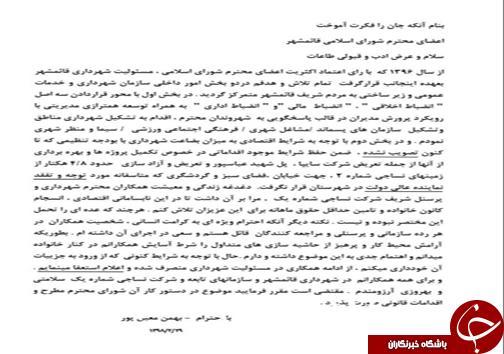 شهردار قائم شهر استعفا داد