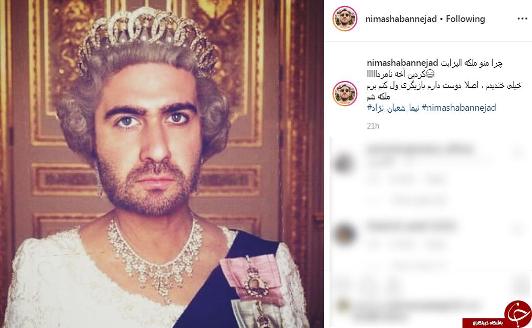 بازیگر مرد ایرانی به خاطر شباهتش با ملکه انگلیس میخواهد جای او را بگیرد + عکس