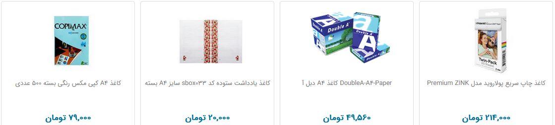انواع کاغذ در بازار + قیمت