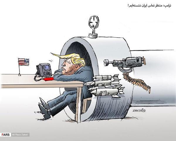 وقتی تلفن کاخ سفید هم ترامپ را همراهی نمی کند + تصویر