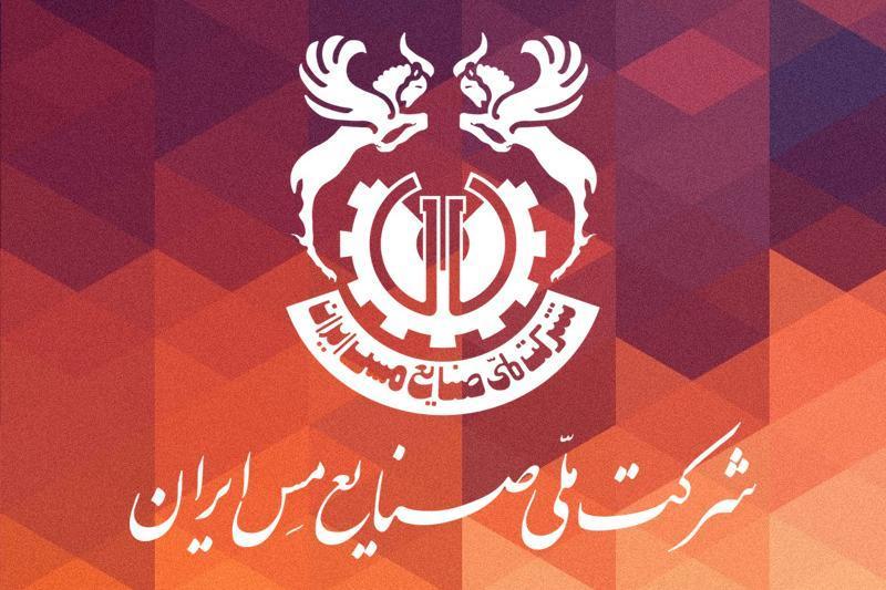 گزارش تحقیق و تقحص از شرکت ملی صنایع مس ایران به قوه قضاییه ارسال شد