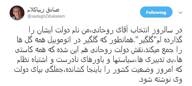 در سالروز انتخاب آقای روحانی،من نام دولت ایشان را گذارده ام گلگیر