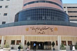 بیمارستان امام رضا (ع) مشهد مرکز تحقیق بیماری تب کریمه کنگو