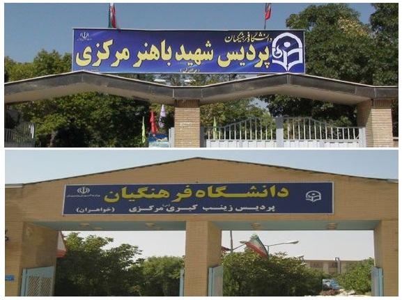 طرح جامع دانشگاه فرهنگیان استان مرکزی در دستورکار