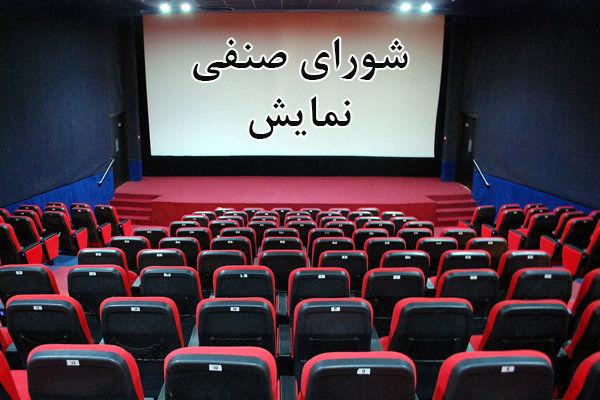 جلسه شورای صنفی نمایش امروز برگزار نشد