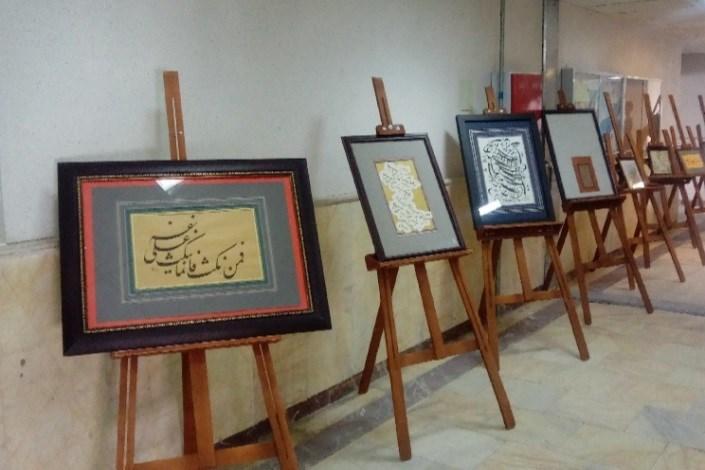 برپایی نمایشگاه بر آستان جانان در مشهد