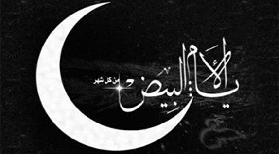 باشگاه خبرنگاران - توصیه آیتالله مجتهدی برای ایامالبیض ماه رمضان