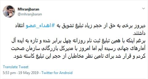 واکنش محمد حسین رنجبران مدیر روابط عمومی صداوسیما درباره تبلیغات اهدا عضو در تلویزیون