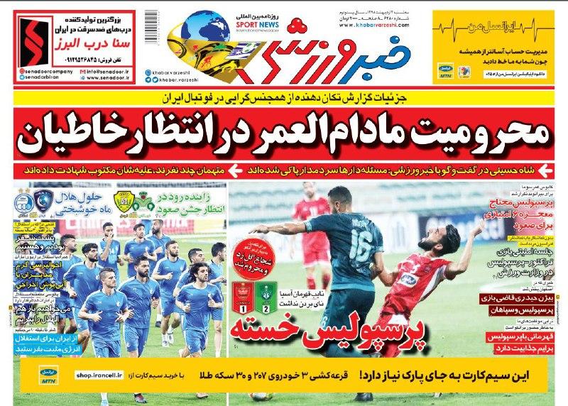 روزنامههای ورزشی ۳ اردیبهشت