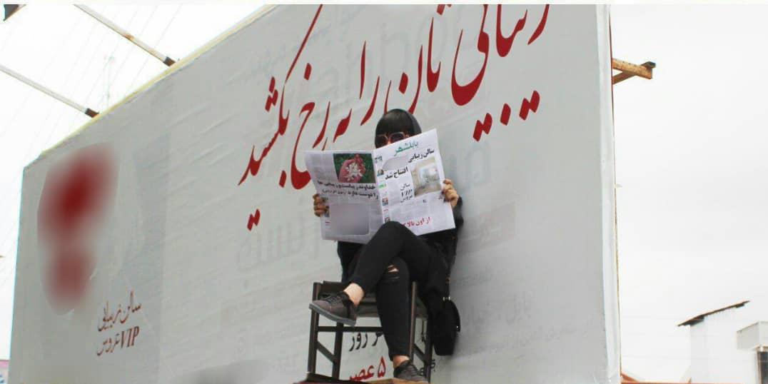 زن بیلبوردی، تحت حمایت فعالان حقوق زن!