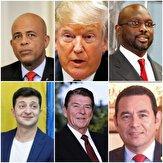 سلبریتیهایی که در دنیای سیاست به قدرت رسیدند +اینفوگرافیک