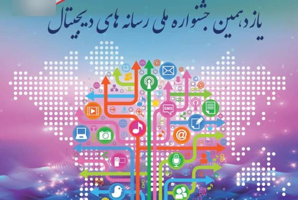 مهلت ثبت نام یازدهمین جشنواره ملی رسانههای دیجیتال تمدید شد