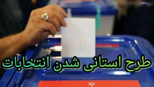 نامزدهای انتخاباتی با کسب حداقل ۱۵ درصد آرای مجاز به کسب کرسی استانی شدند