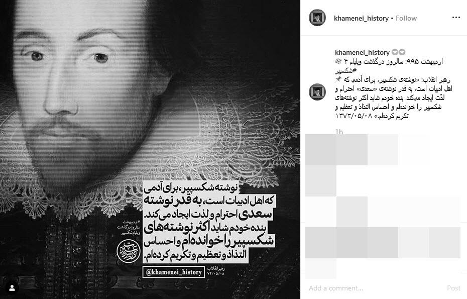 نظر رهبر انقلاب درباره آثار شکسپیر +عکس نوشته