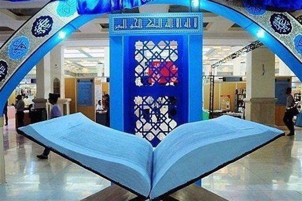 راهنمای ثبت غرفه فرهنگی در نمایشگاه قرآن
