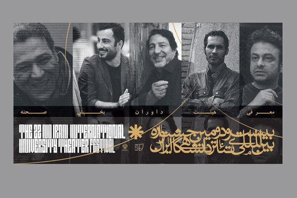 معرفی هیئت داوران بخش صحنه بیست و دومین جشنواره تئاتر دانشگاهی