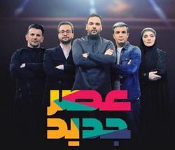 تازهترین خبر از فینال مسابقه استعدادیابی احسان علیخانی/ مدرسان «عصر جدید» در راهند