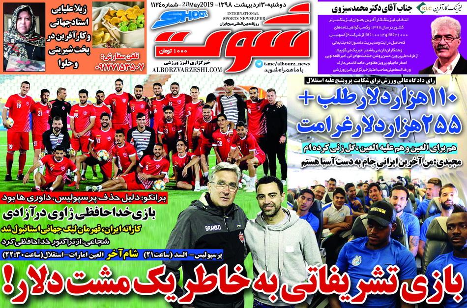 روزنامههای ورزشی ۳۰ اردیبهشت