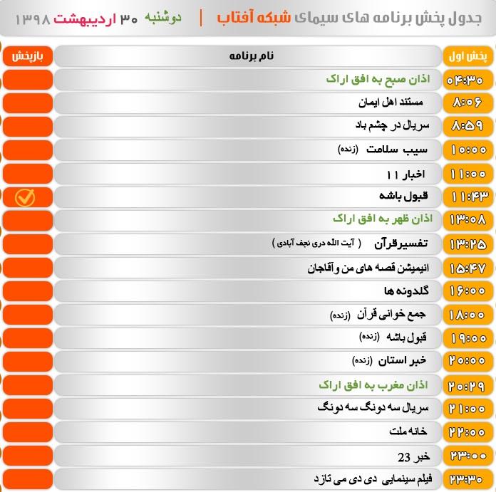 برنامههای سیمای شبکه آفتاب در سی ام اردیبهشت ۹۸