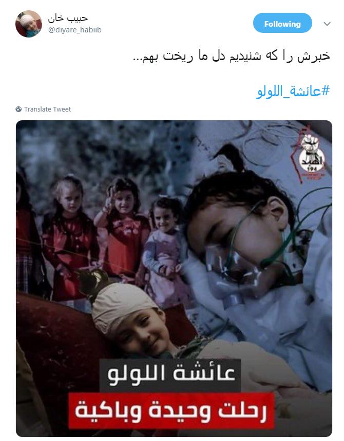 #عائشة_اللولو به کدامین گناه تو را از مادرت جدا کردند تا در غربت جان دهی؟!