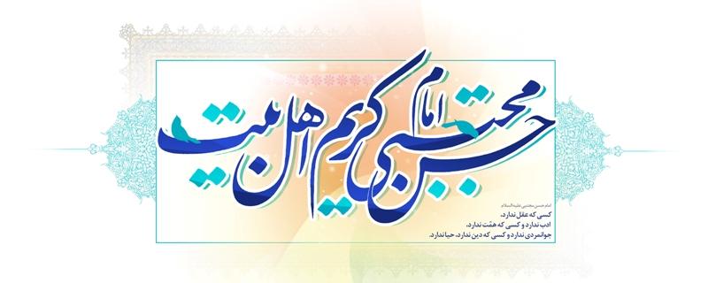 بهترین اشعار به مناسبت ولادت امام حسن مجتبی (ع)